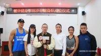 健华健身学院沙菲健身队成立仪式.