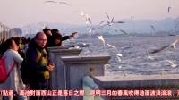 昆明海埂大坝(微型纪录片)