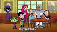 少年泰坦出击 第四季 45【丧尸治疗字幕组】