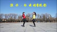友好公园白云广场舞——《最美的相遇》水兵舞对跳