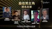 20180408ViuTV第37届香港电影金像奖前奏 最佳男主角篇