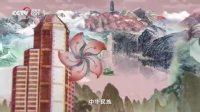"""央视网推出大片《习近平为你描绘""""新时代""""》"""