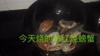 【舅子】舅要烧:为爱而来的红烧螃蟹