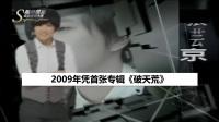 十年偏爱,张芸京的蜕变进程