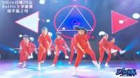 《SDC BATTLE全国十强争霸赛》:超燃小朋友街舞 炫爆了