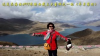 第四集:来自雪域高原(海拔4998米)的歌声