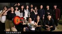 華東台商子女學校第13屆畢業歌《與你相遇時》