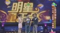 """明星童乐会 110805:""""小人物""""大明星 洪剑涛"""