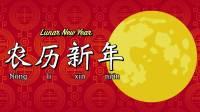 Chinese New Year 2018 中国新年/春节