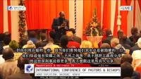 2018-7-8 牧师和主教的国际会议(第一部分)