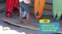 冲浪教学之【如何在冲浪板上保持平衡?】