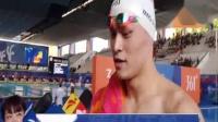 2018雅加达亚运会游泳比赛孙杨800米自由泳夺冠
