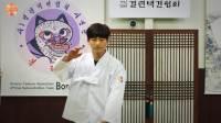 韩国传统武术跆跟体验