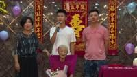 热烈祝贺刘老太太百年寿辰庆典