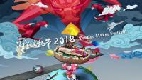 2018淘宝造物节开幕式