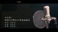 《江湖儿女》角色主题曲