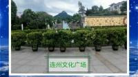 连州靓丽风景,2018年10月6日制作