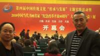 """艾帕酒业金来发养生酒亮相第四届中国传统文化""""传承与发展""""主题实践活动"""