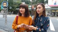 PIAFL频道 : #01 请调查现在东京流行的饰品的时尚指数!