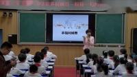 小學班會《問候禮儀》班會課視頻