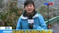 贵州:低温雨雪 发布道路结冰黄色预警