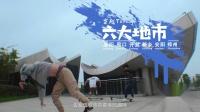 大型环保公益年代主题跑活动宣传片《我爱天之蓝 穿越好时光》