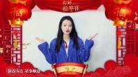 电视剧《你好检察官》主演新春祝福