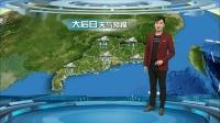 广东天气预报20190220 广东天气预报 20190220 高清版