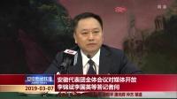 安徽代表团全体会议对媒体开放  李锦斌李国英等答记者问