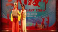 10、越剧  《春香传》  毛洁君 钱尔   悬慈村庆祝三八妇女节晚会