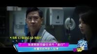 """张家辉新戏被任贤齐""""追打""""  郭富城教导新人品德"""