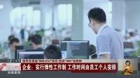 北京:中关村多家企业晚下班 21后现晚高峰
