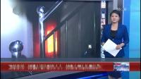 江苏徐州:新婚夜蜡烛引发大火 新房内所有物品被焚毁 超级新闻场 20190520 超清版