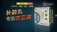 山东卫视广告(20190520)正放加倒放