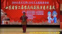山东省第二届农民戏剧展演月启动仪式在东平县隆重举行(2019年5月22日)