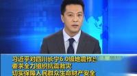 习近平对四川长宁6.0级地震作出重要指示