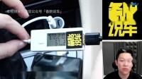 【《价格贵1倍的车载点烟器快充头,充电速度能快多少?》】