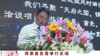 得荣县在蓉举行区域品牌发布会