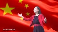 庆祝新中国成立70周年,满城区激情唱响《我爱你中国》。