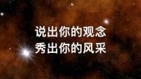 汪文辉 TTT系列 演说的道术法器