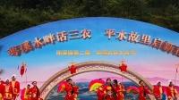 团溪镇第二届农民丰收节(草根版)
