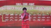 《祖国颂》邵武旗袍文化协会庆祝新中国成立70周年文艺晚会