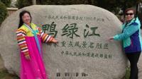 东汤温泉休闲(中集2)鸭绿江近看朝鲜