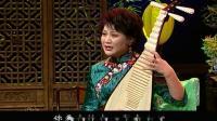 邢晏芝演唱集锦 04 开篇 《鸳鸯抗婚》 邢晏芝