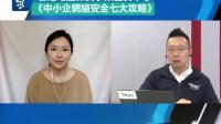 【SME遥距工作小秘方 – 网络安全七大攻略你要知】