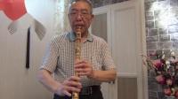 古稀老福自制黄金竹富管九节南音箫完工试音即吹《梅花三弄》源版