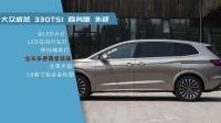 """【《2020款""""上汽大众-Viloran威然""""车型解析》——这样MPV你爱吗?】"""