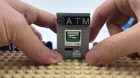 乐高MOC自动柜员机(ATM)测试DEMO