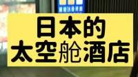 一个人自由行去日本,住这种太空舱也是不错的选择