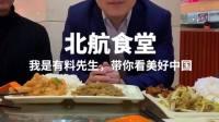 北航食堂,目前吃过的北京高校最性价比的食堂!
